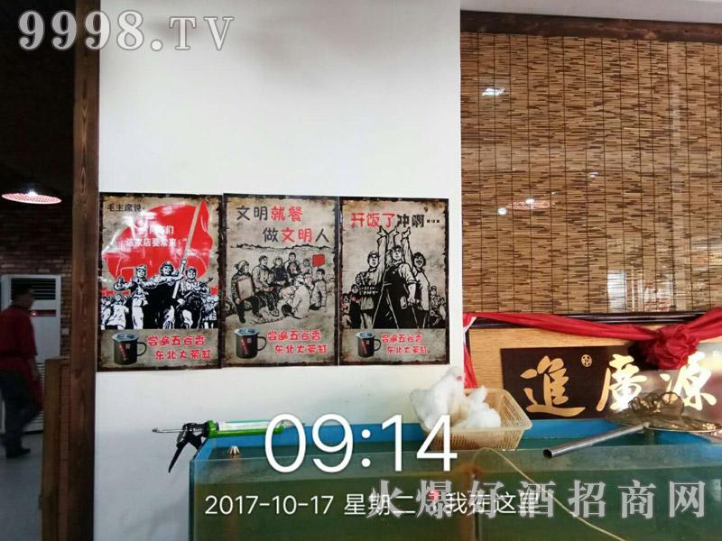 东北大茶缸酒店内海报宣传-白酒招商信息