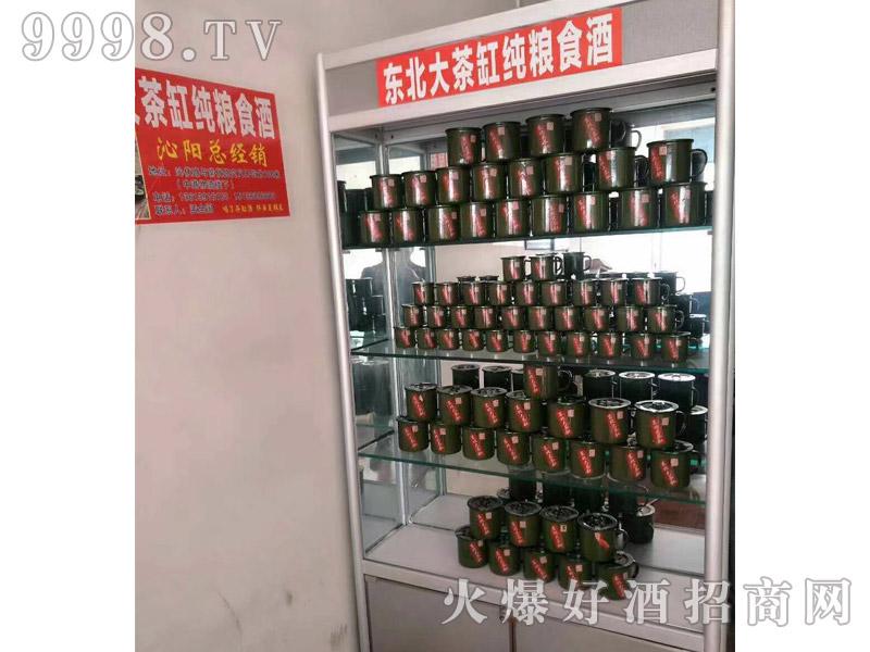 东北大茶缸酒商超货架-白酒招商信息