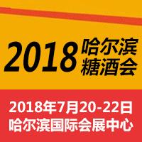 2018哈尔滨糖酒会