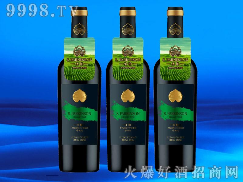 有机葡萄酒珍酿级系列