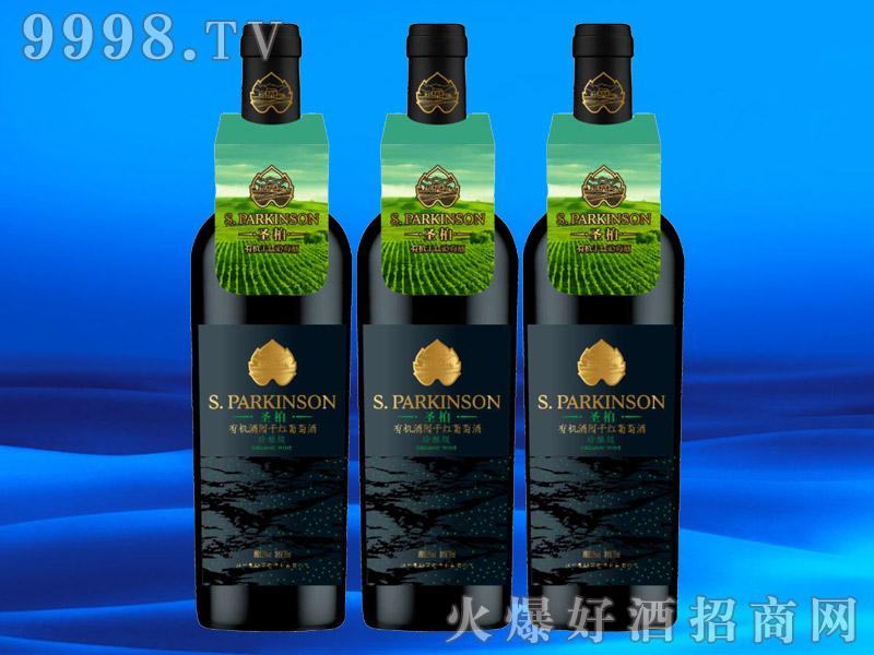 有机葡萄酒珍酿级产品