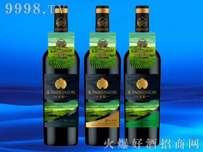 有机葡萄酒系列
