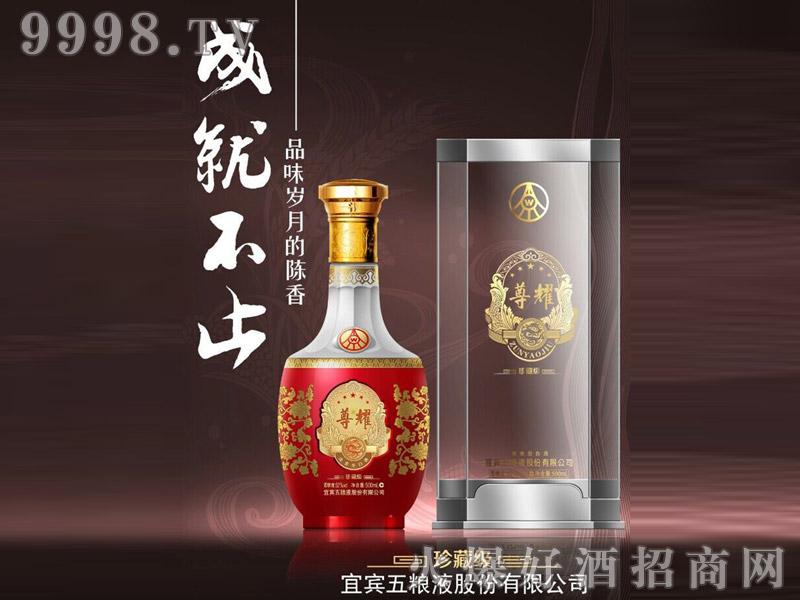五粮液股份尊耀珍藏级-白酒招商信息