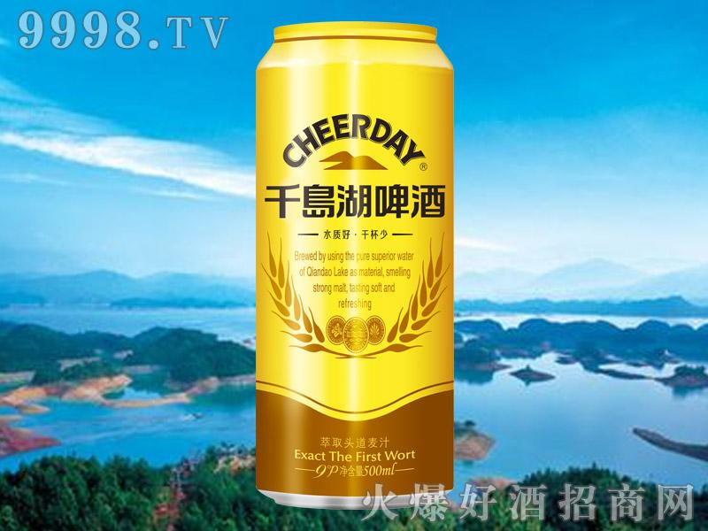 千岛湖啤酒9度500ml金版-啤酒招商信息
