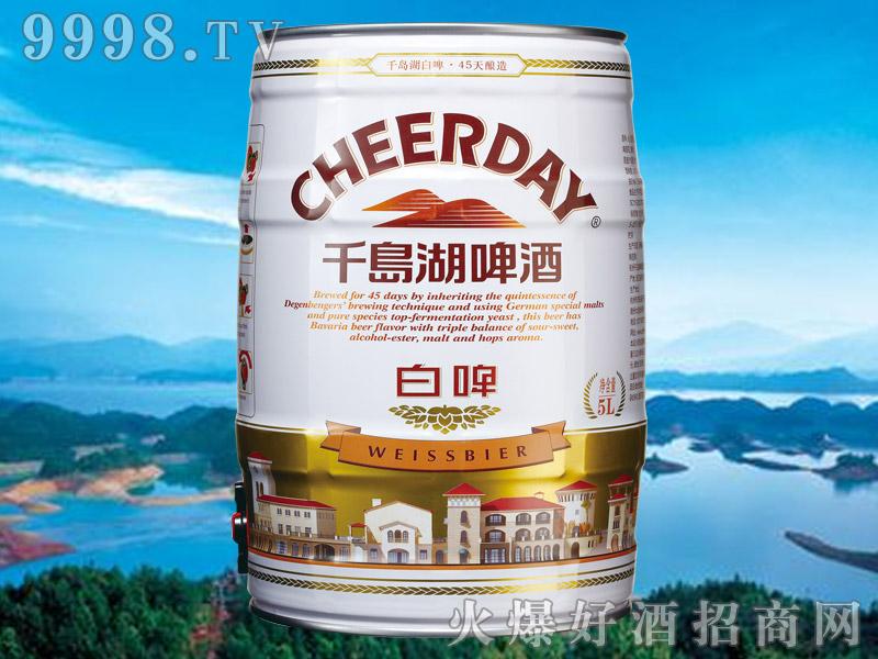 千岛湖啤酒5升白啤桶