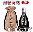 招商产品:杏花村酒-炫夜青花20(瓶装)%>&#13招商公司:山西闹他酒业有限公司