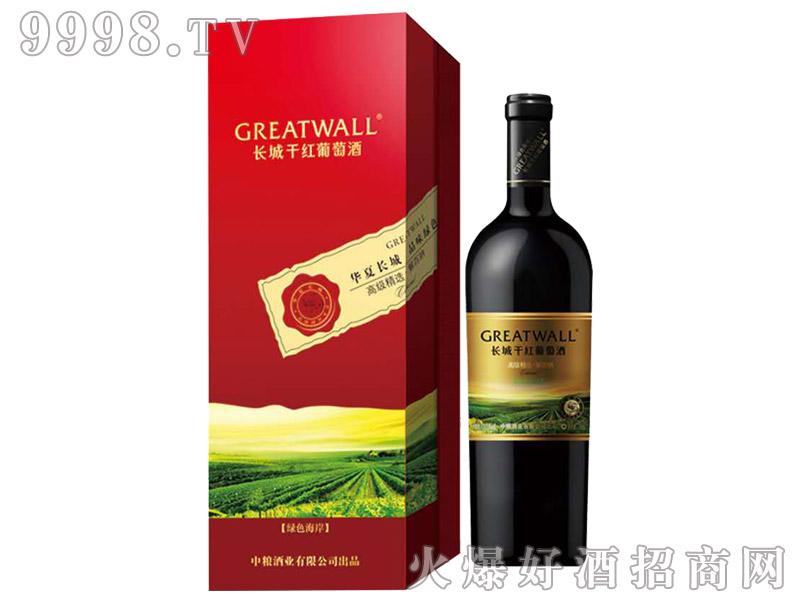 长城绿色海岸高级精选解百纳干红葡萄酒(方盒)