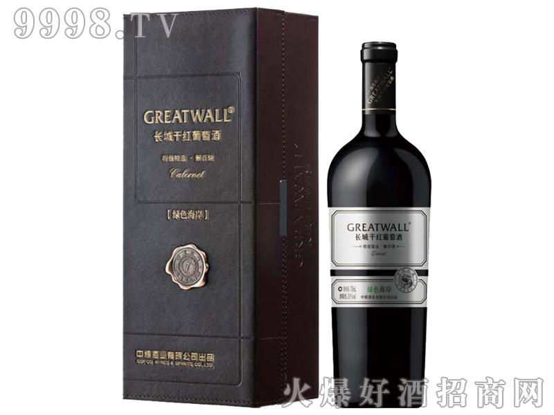 长城绿色海岸特级精选解百纳干红葡萄酒(皮盒)-红酒招商信息