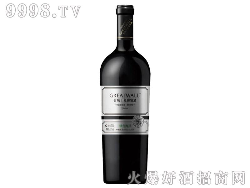 长城绿色海岸特级精选解百纳干红葡萄酒-红酒招商信息