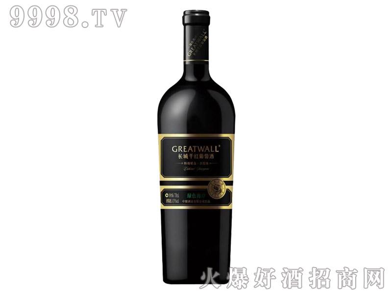 长城绿色海岸特级精选赤霞珠干红葡萄酒