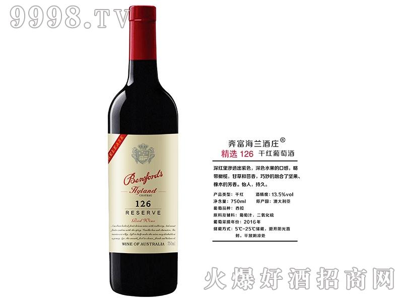 富奔海兰酒庄-精选126干红葡萄酒