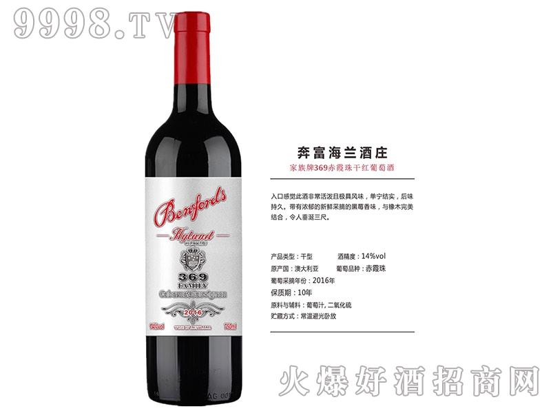 富奔海兰酒庄-家族牌369赤霞珠干红葡萄酒