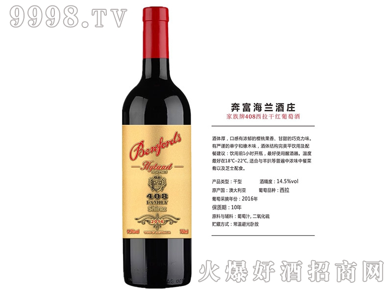 富奔海兰酒庄-家族牌408西拉干红葡萄酒