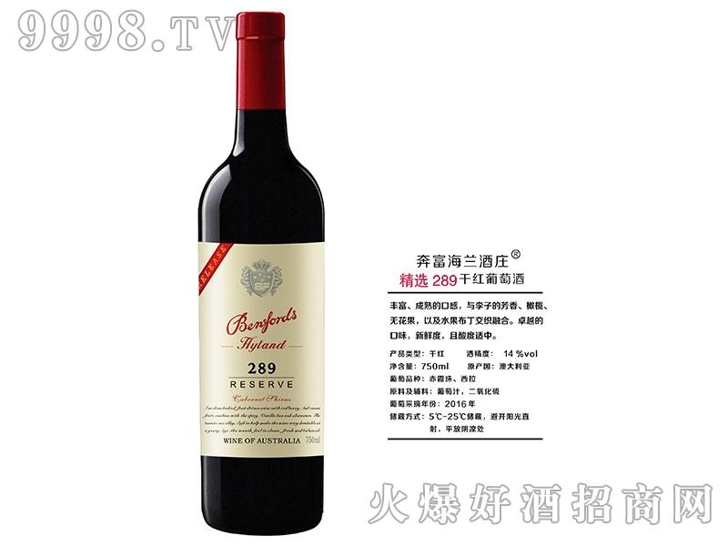 富奔海兰酒庄-精选289干红葡萄酒