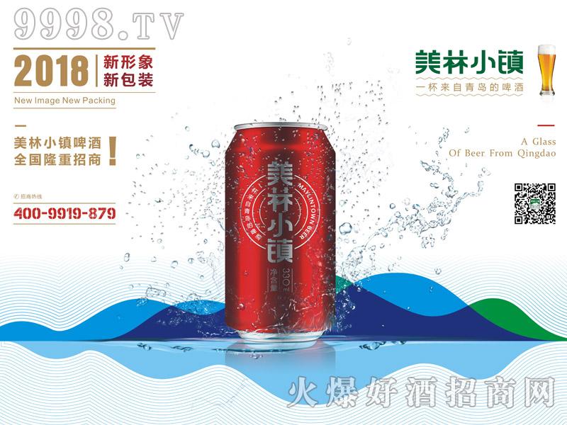 330ML美林小镇千赢国际手机版红罐海报