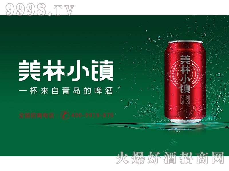 330ML美林小镇啤酒红罐海报(绿)