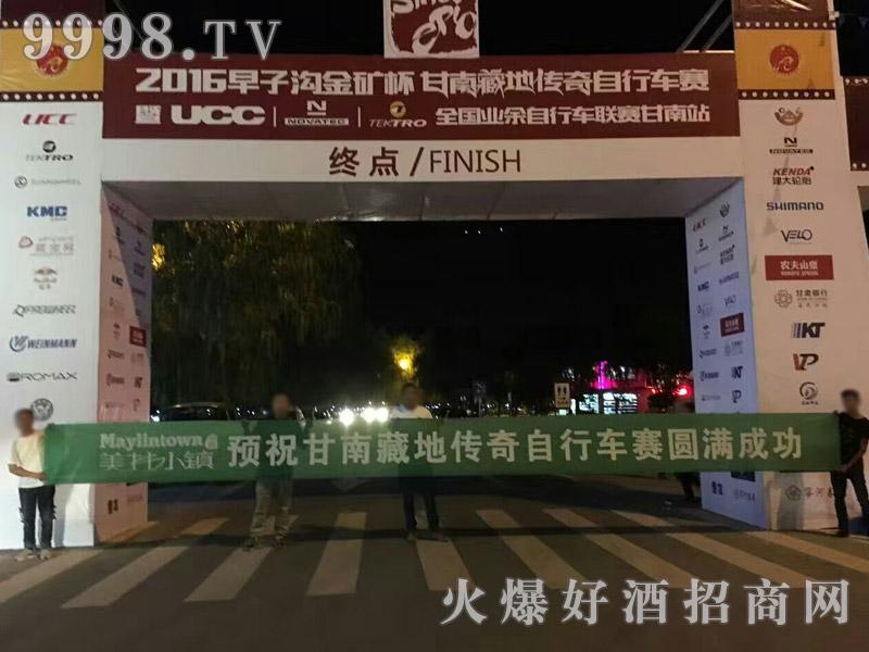 美林小镇啤酒自行车赛(2)