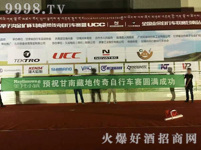 美林小镇千赢国际手机版自行车赛(1)