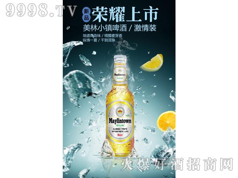 美林小镇啤酒330白瓶海报