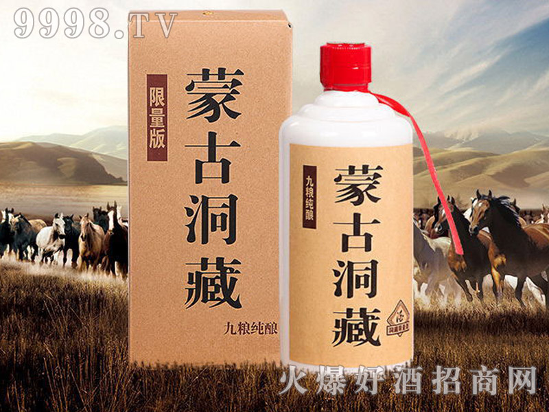 蒙古洞藏酒