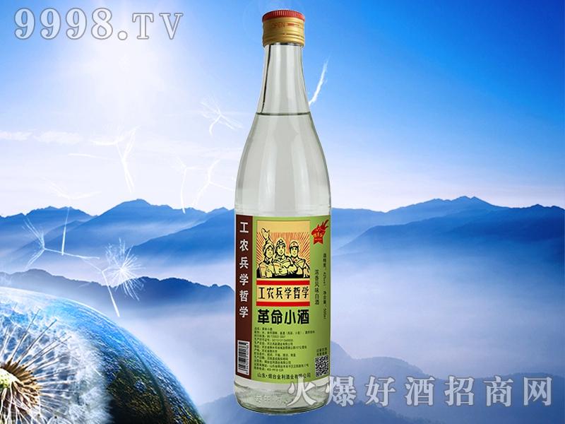 革命小酒-工农兵学哲学