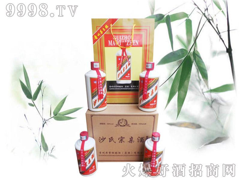 沙氏宗亲系列酒