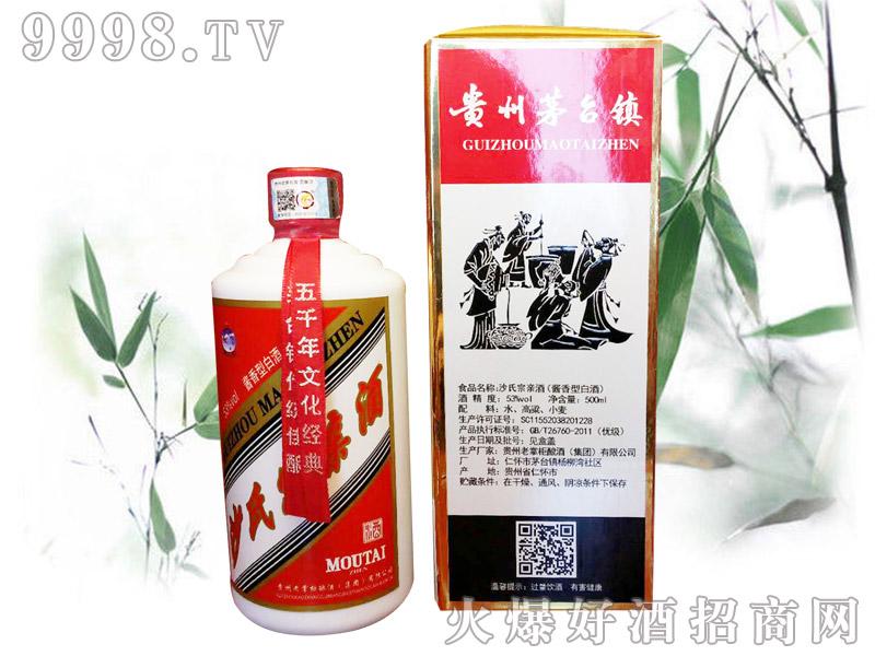 沙氏宗亲酒礼盒2