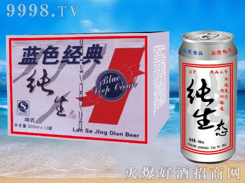 青杰啤酒罐装蓝色经典纯生态啤酒500ml×12