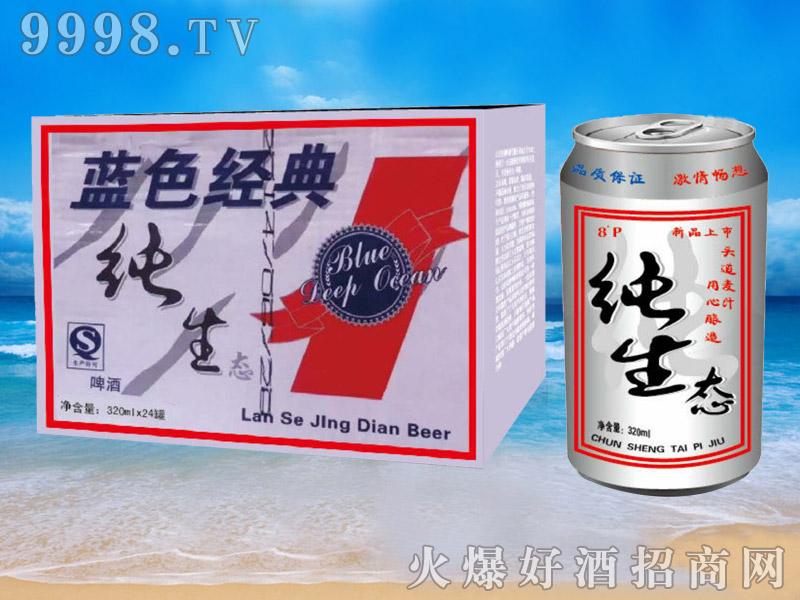 青杰啤酒罐装蓝色经典纯生态啤酒320ml×24