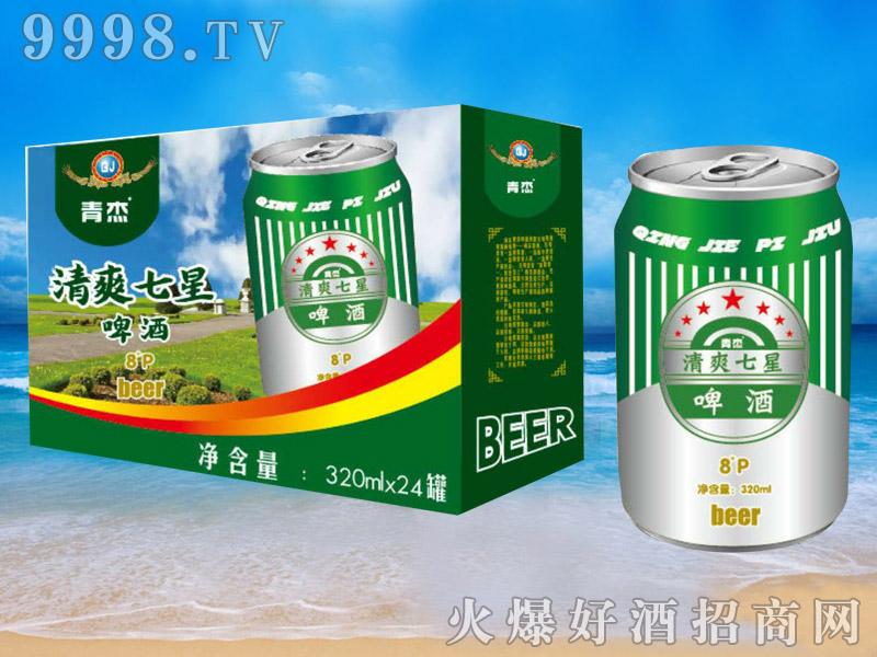 青杰啤酒罐装清爽七星啤酒320ml×24