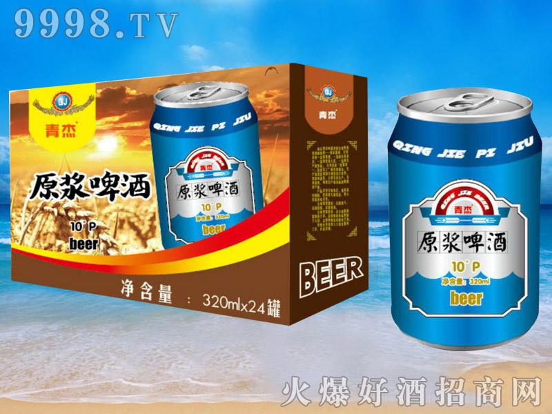 青杰啤酒罐装原浆啤酒320mlx24