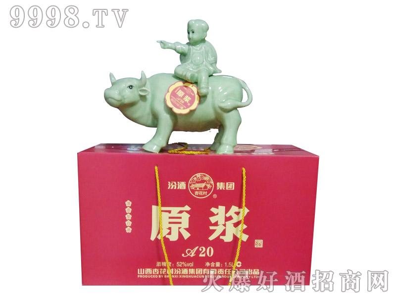 汾酒集团原浆酒20