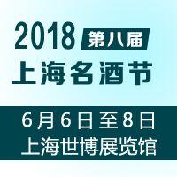 2018上海名酒节