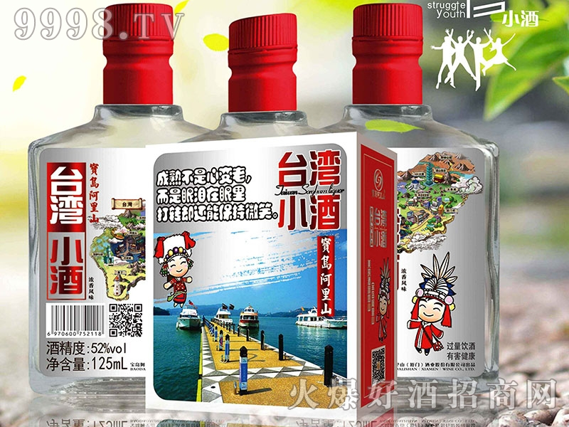 台湾小酒52°125ml-宝岛阿里山(厦门)酒业股份有限公司