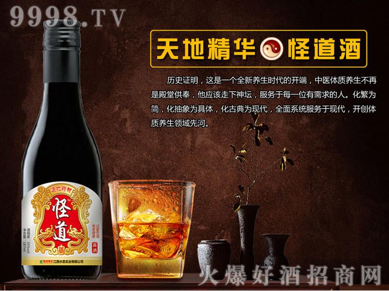 怪道酒-保健酒招商信息