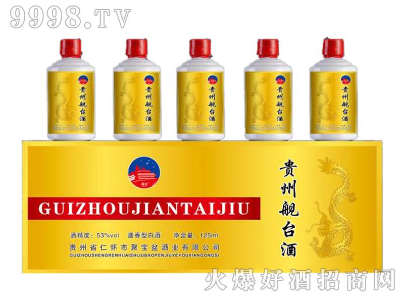 贵州舰台酒125ml-白酒招商信息