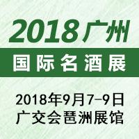 2018广州国际名酒展