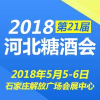 2018第21届河北糖酒会
