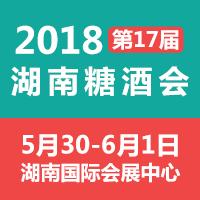 2018湖南糖酒会