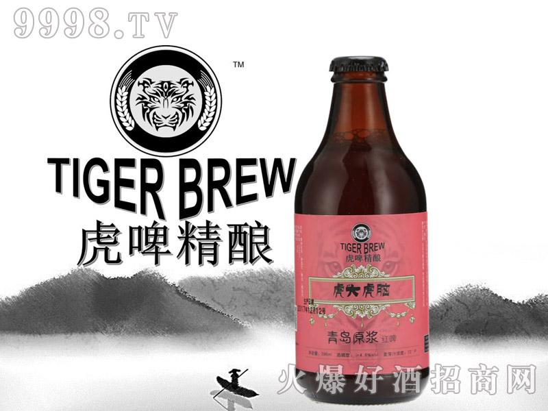虎啤精酿-红啤