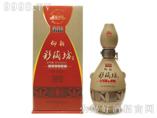 仰韶彩陶坊・献礼中国-白酒招商信息