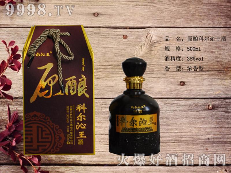 原酿科尔沁王酒