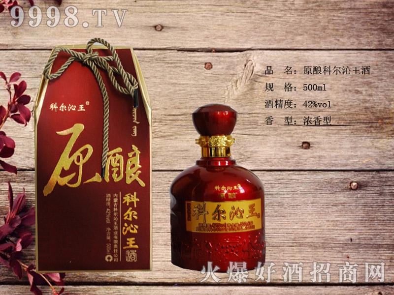 原酿科尔沁王酒(红瓶)-白酒招商信息