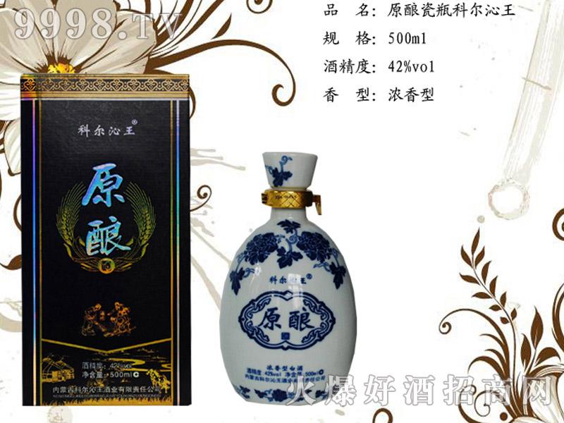 原酿瓷瓶科尔沁王-白酒招商信息
