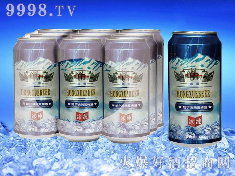 罐装哈尔滨鸿雪啤酒冰纯500ml塑包-亮剑啤酒