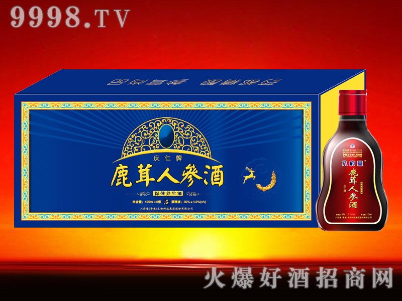 八府堂鹿茸人参酒125ml×8瓶-保健酒招商信息