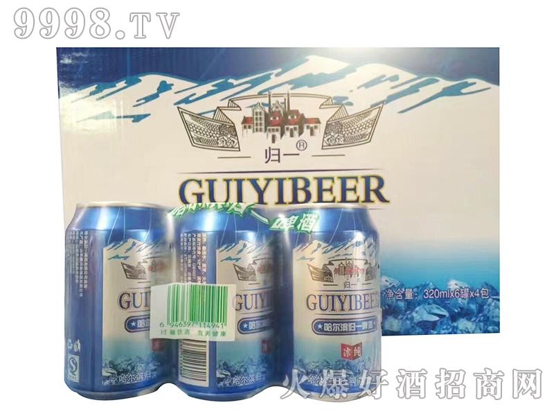 哈尔滨归一啤酒冰纯320ml