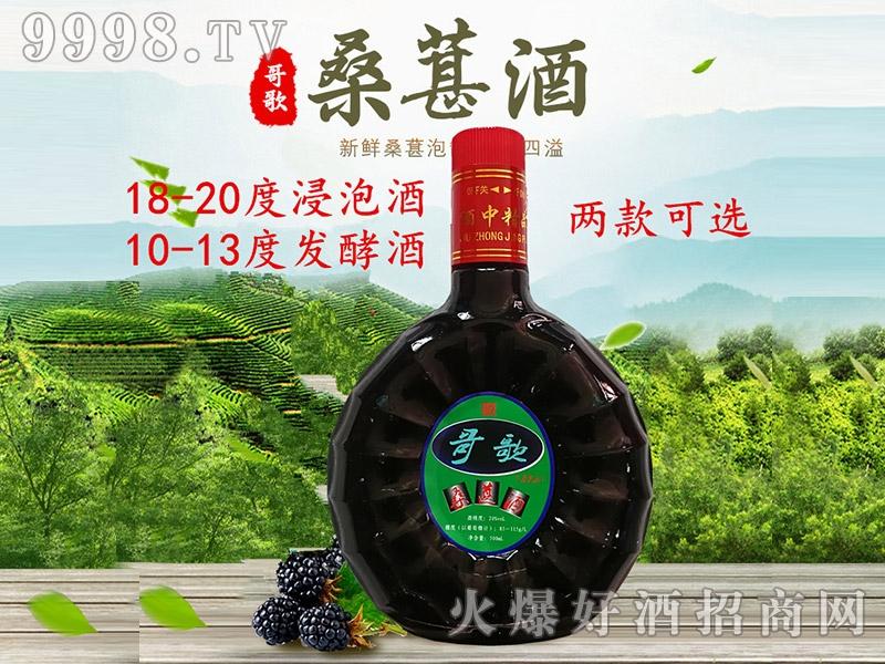 哥歌桑葚酒-好酒招商信息