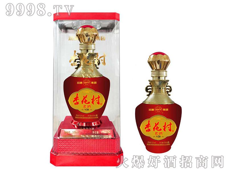 杏花村老酒V20-白酒招商信息