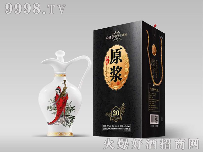 杏花村原浆典藏20-白酒招商信息